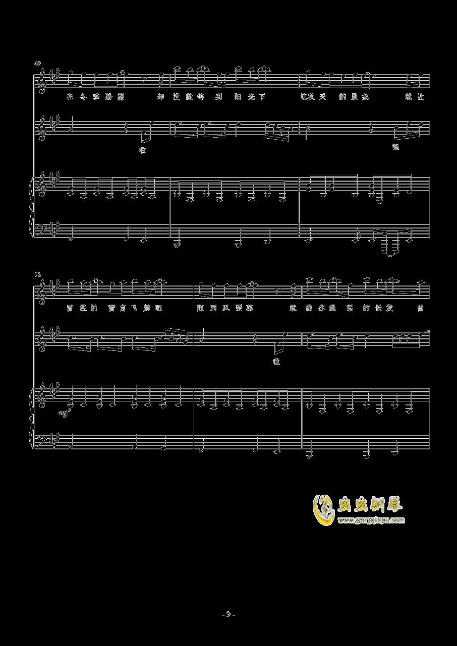风吹麦浪钢琴谱 第9页