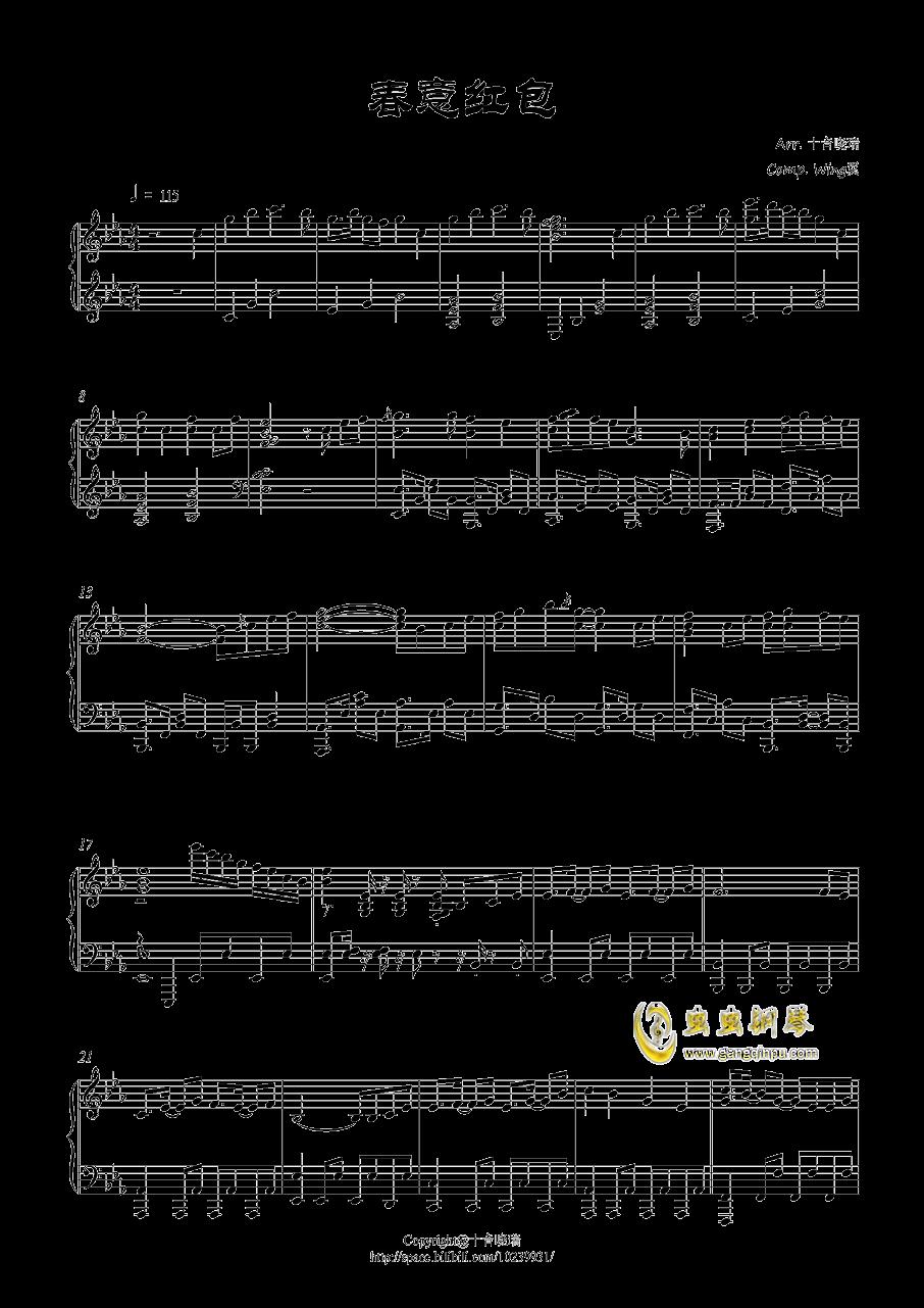 春意红包钢琴谱 第1页