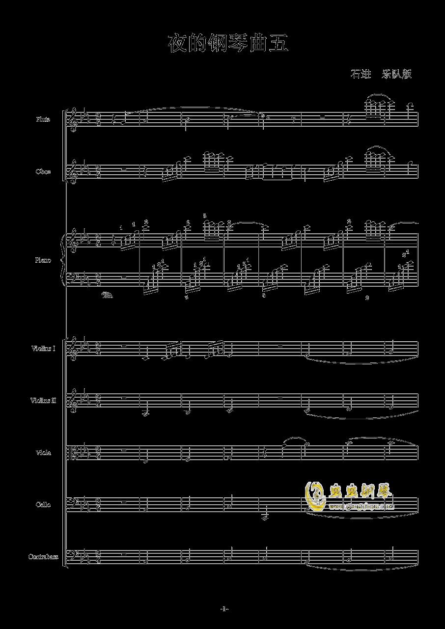 夜的钢琴曲五 乐队版,夜的钢琴曲五 乐队版钢琴谱,夜的钢琴曲五 乐