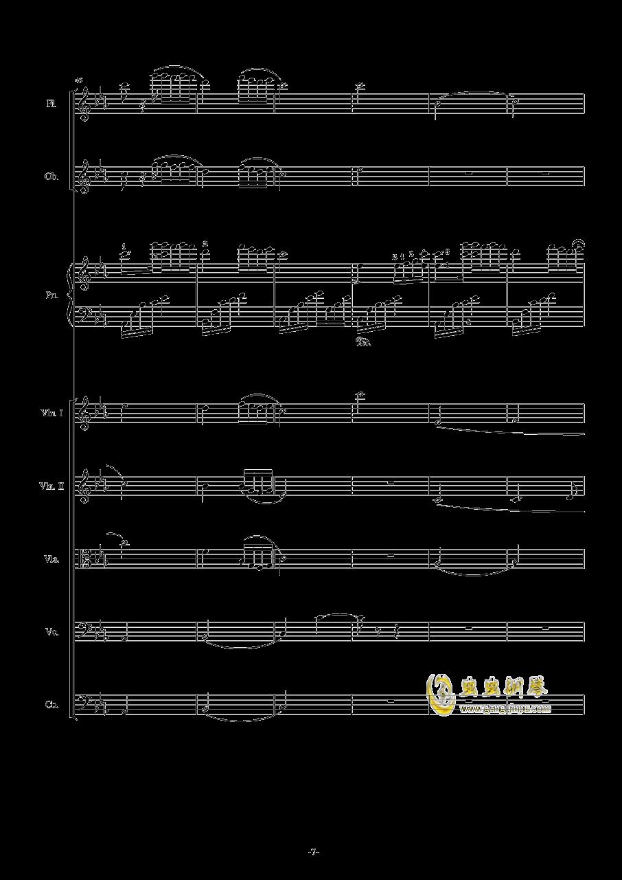 夜的钢琴曲五钢琴谱 第7页