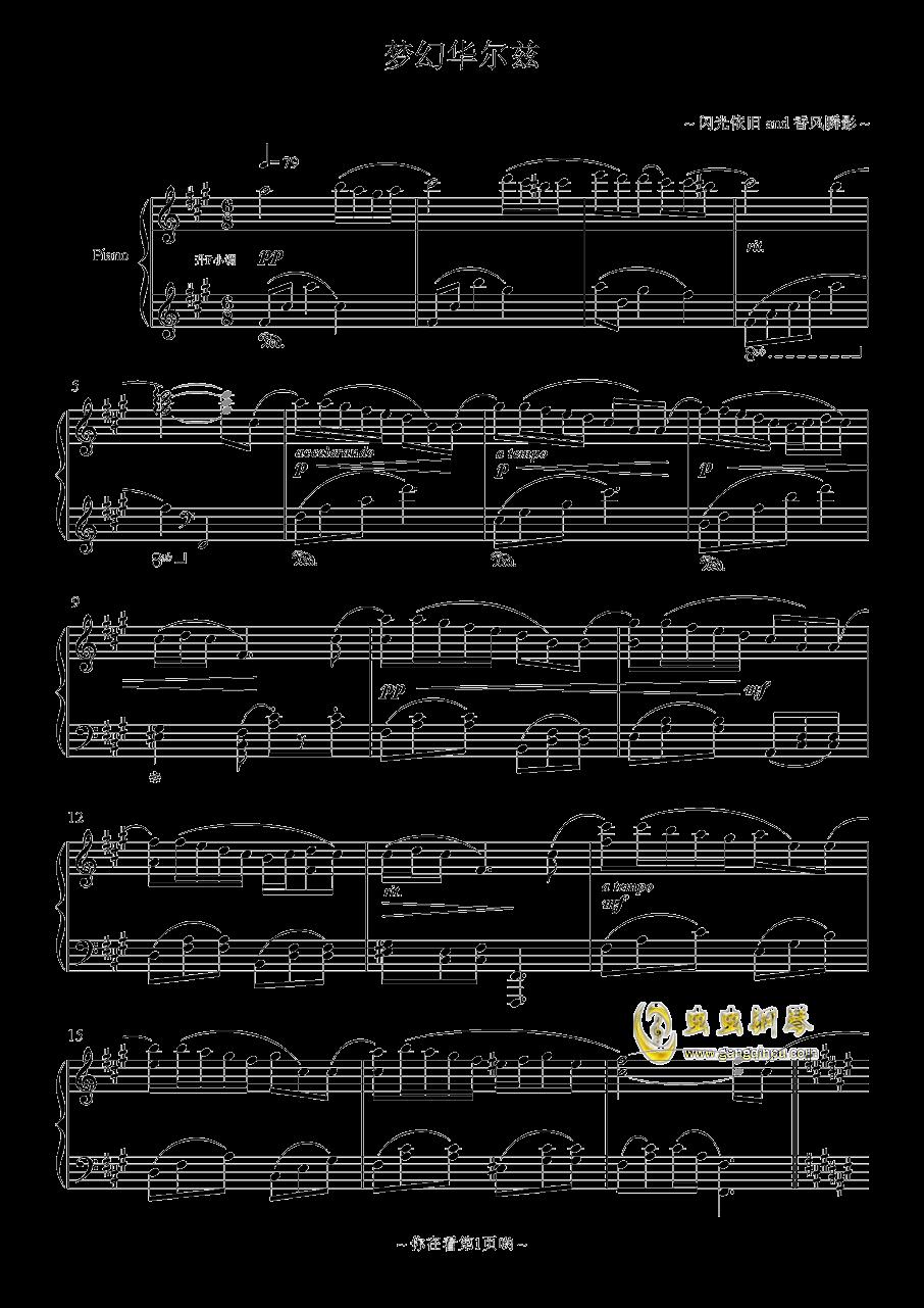 梦幻华尔兹钢琴谱 第1页