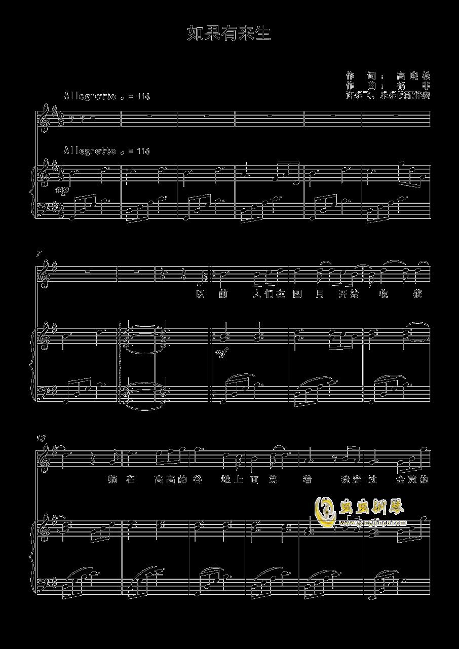 如果有来生钢琴谱 第1页