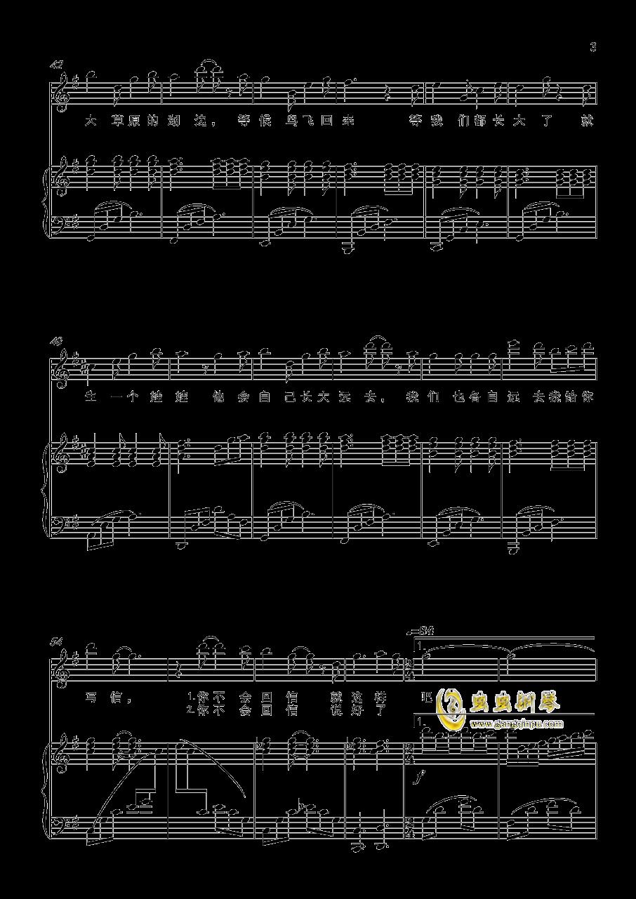 如果有来生钢琴谱 第3页