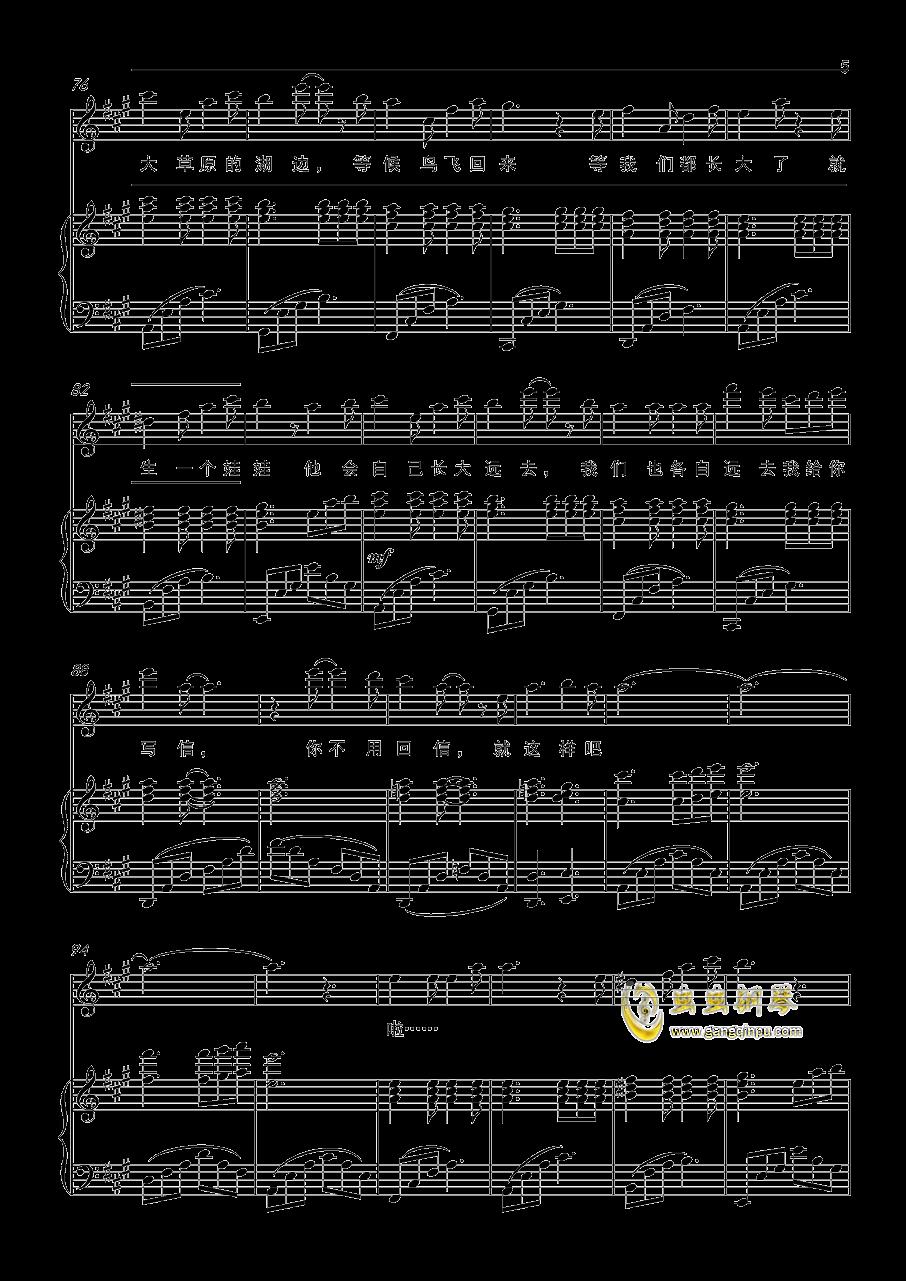 如果有来生钢琴谱 第5页