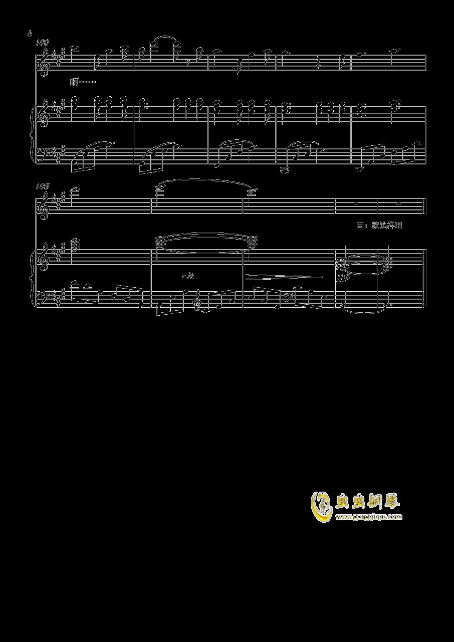 如果有来生钢琴谱 第6页