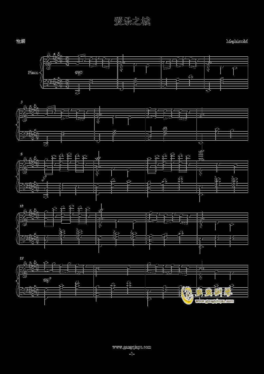 爱乐之城,爱乐之城钢琴谱,爱乐之城钢琴谱网,爱乐之城钢琴谱大