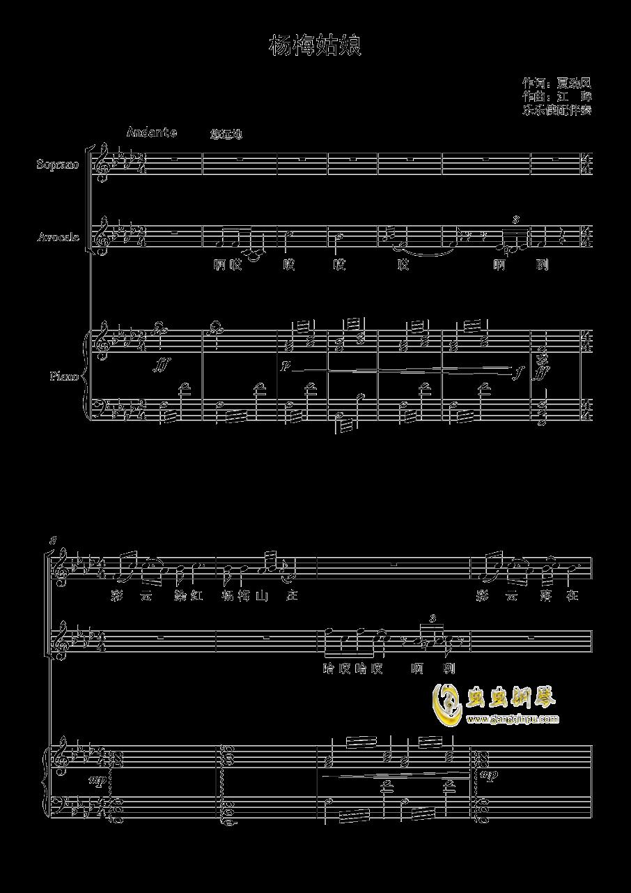 杨梅姑娘钢琴谱 第1页