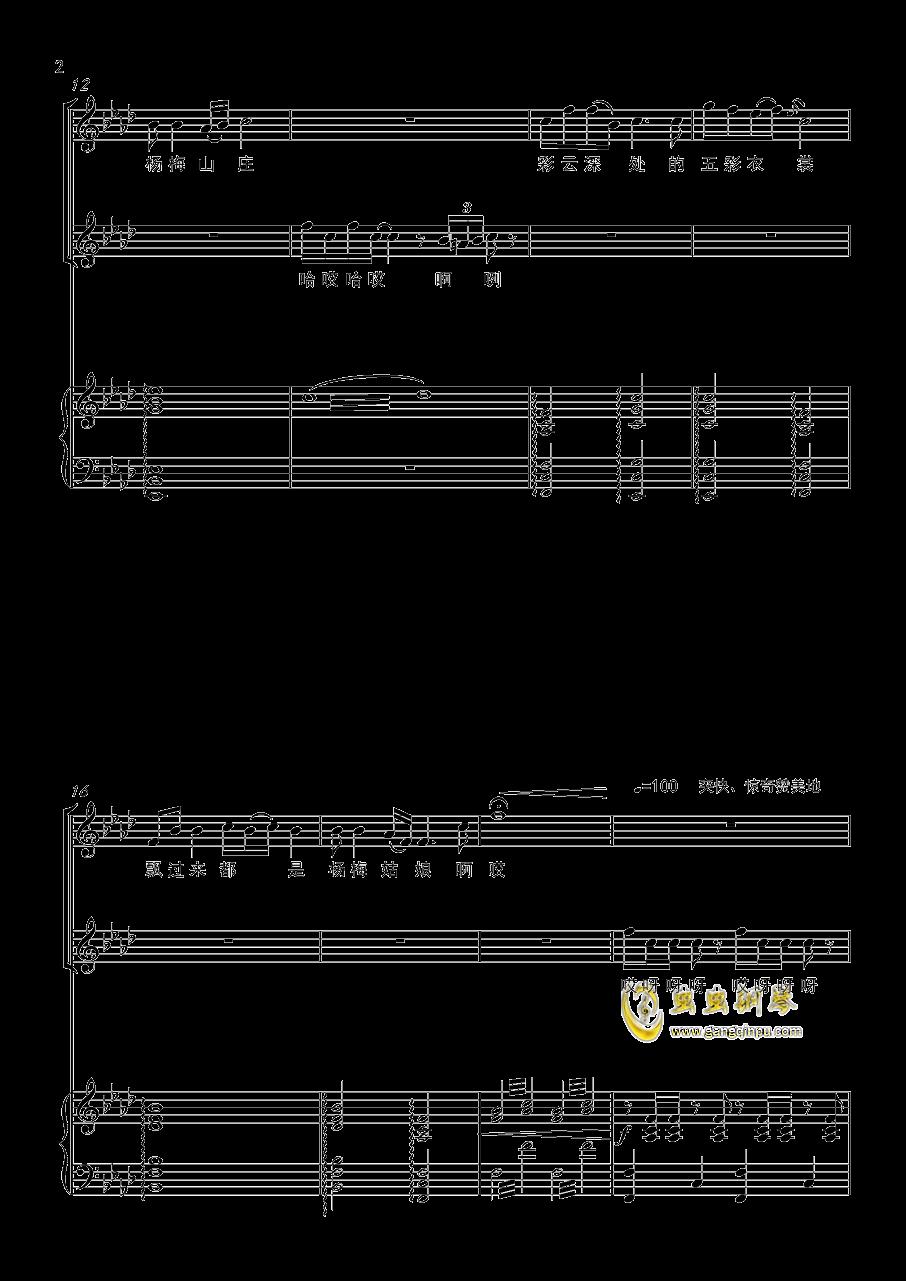 杨梅姑娘钢琴谱 第2页