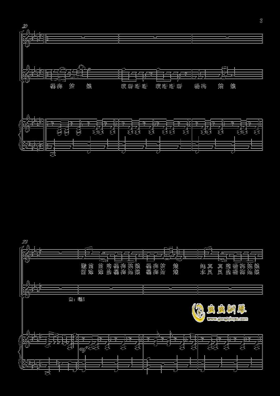 杨梅姑娘钢琴谱 第3页