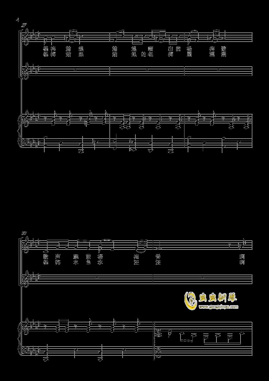 杨梅姑娘钢琴谱 第4页