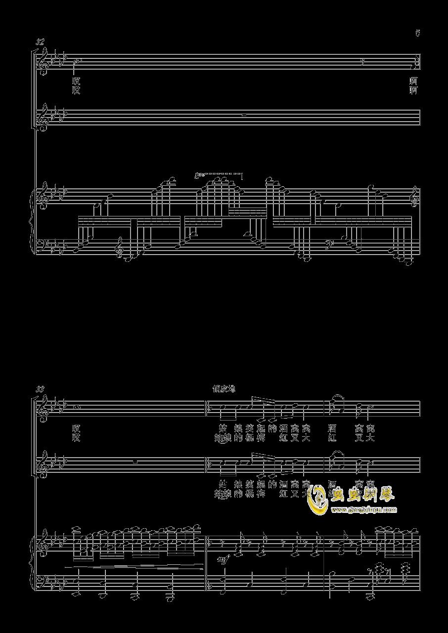 杨梅姑娘钢琴谱 第5页