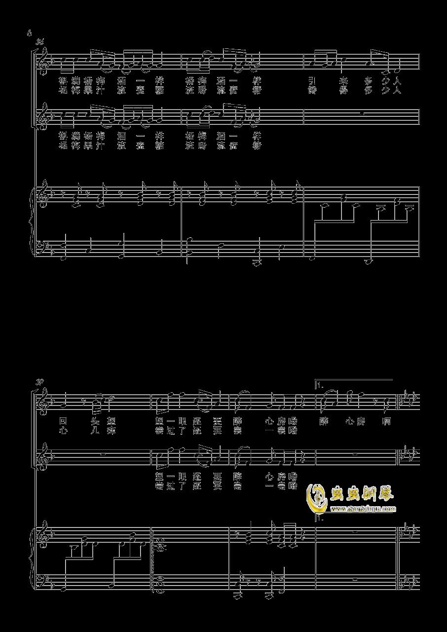 杨梅姑娘钢琴谱 第6页