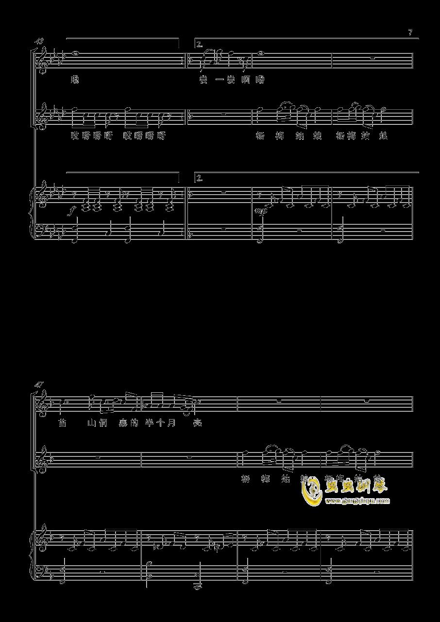 杨梅姑娘钢琴谱 第7页