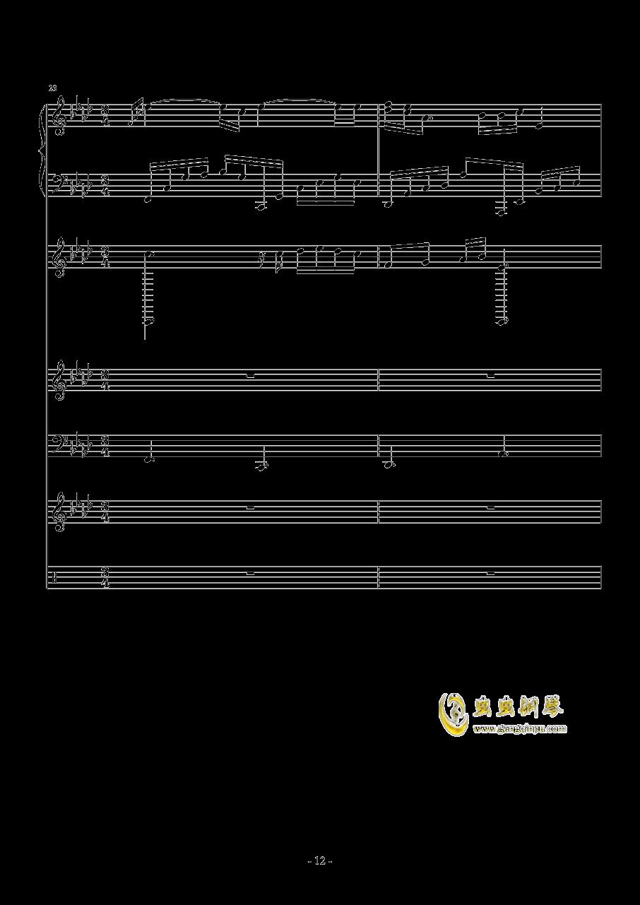 梦醒之秋钢琴谱 第12页