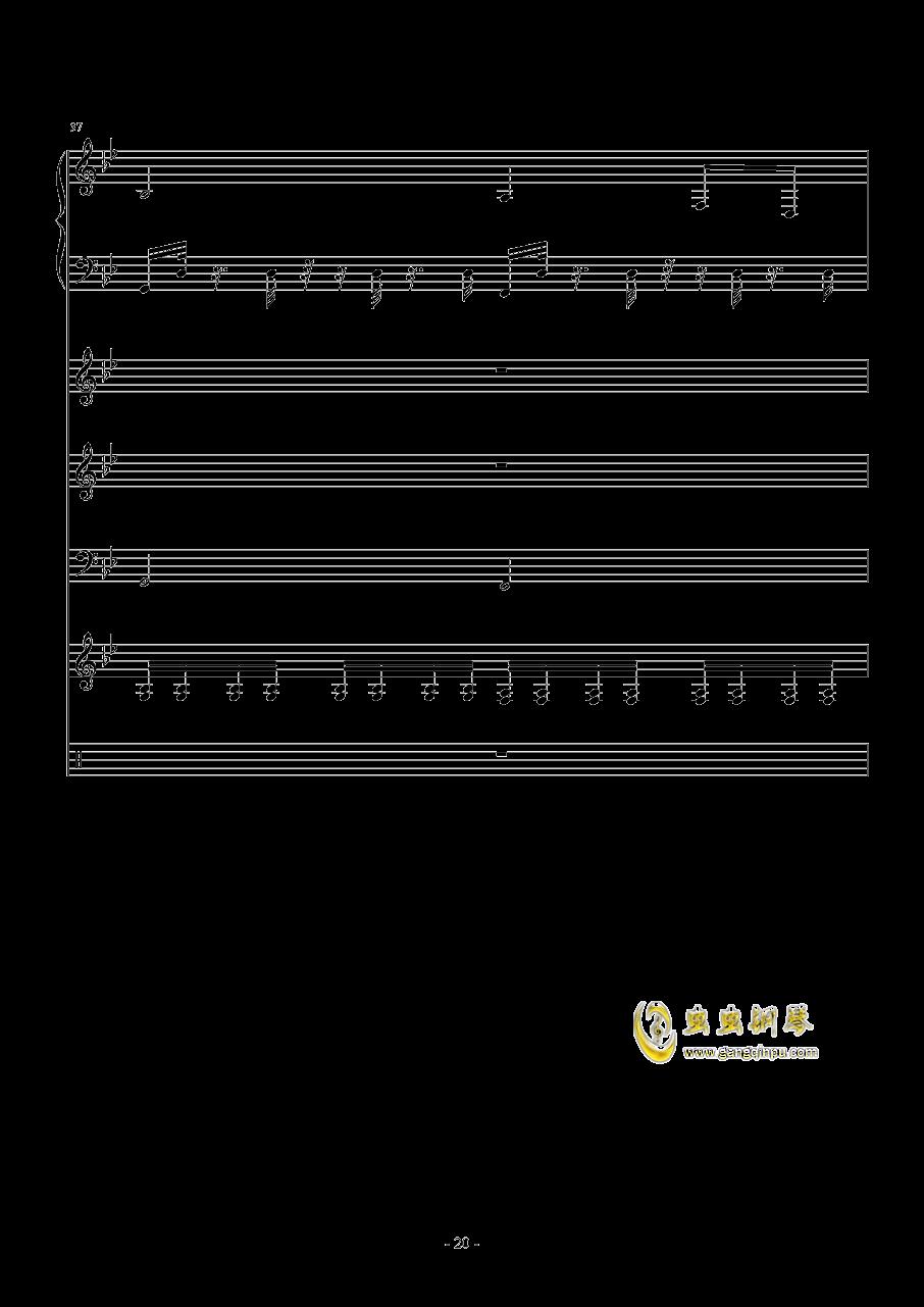 梦醒之秋钢琴谱 第20页