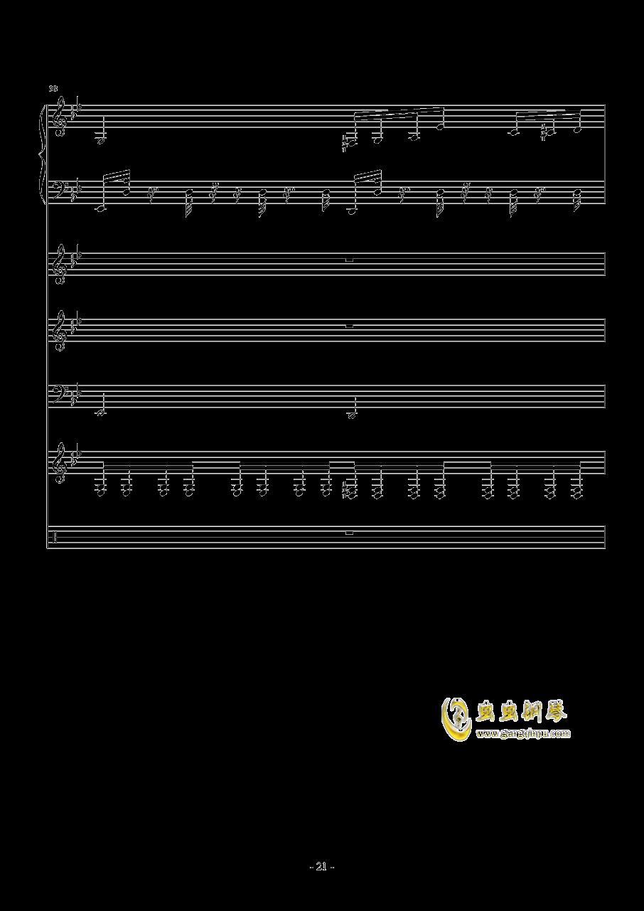 梦醒之秋钢琴谱 第21页