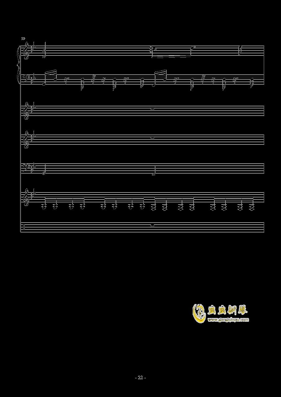 梦醒之秋钢琴谱 第22页