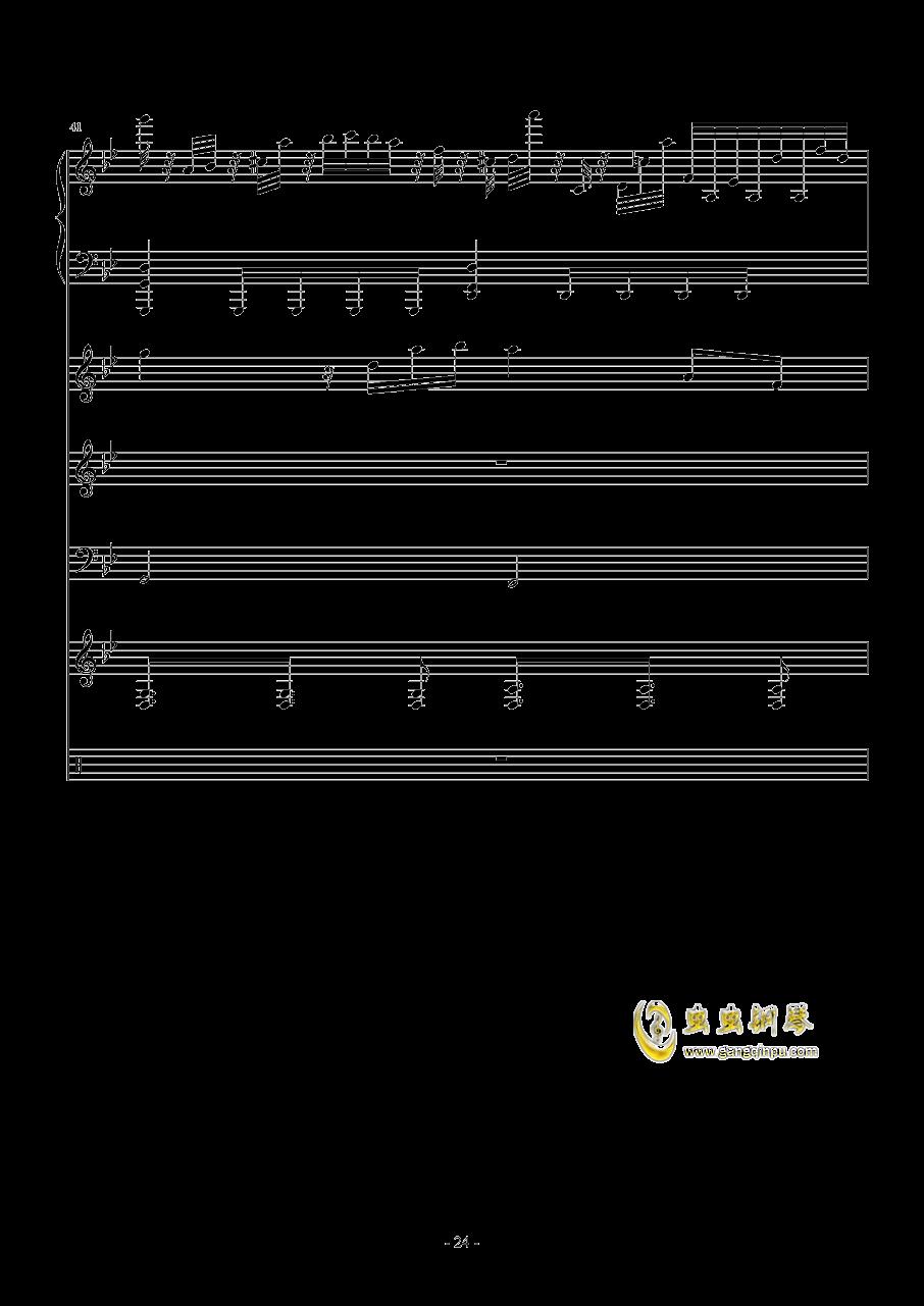 梦醒之秋钢琴谱 第24页