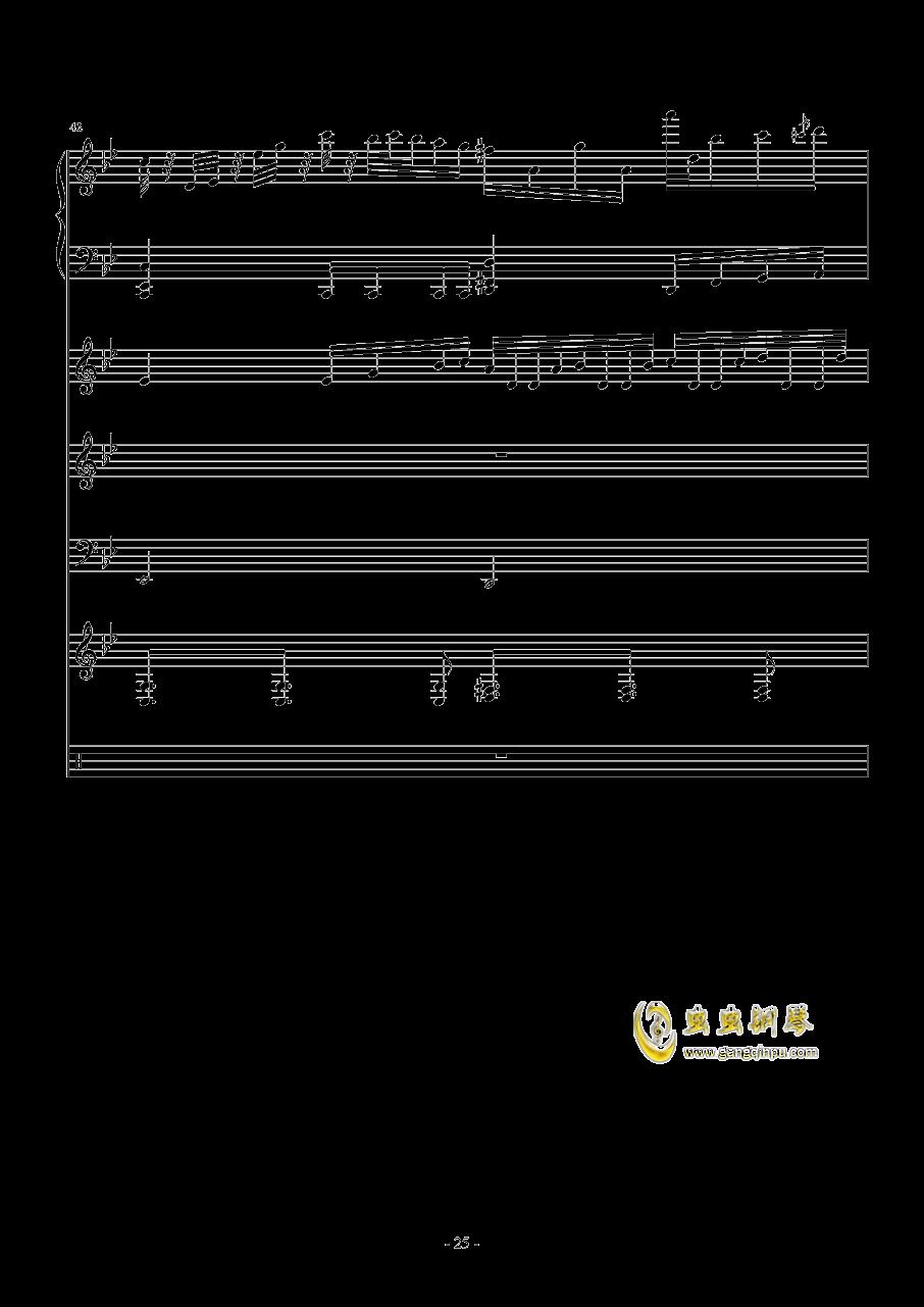 梦醒之秋钢琴谱 第25页