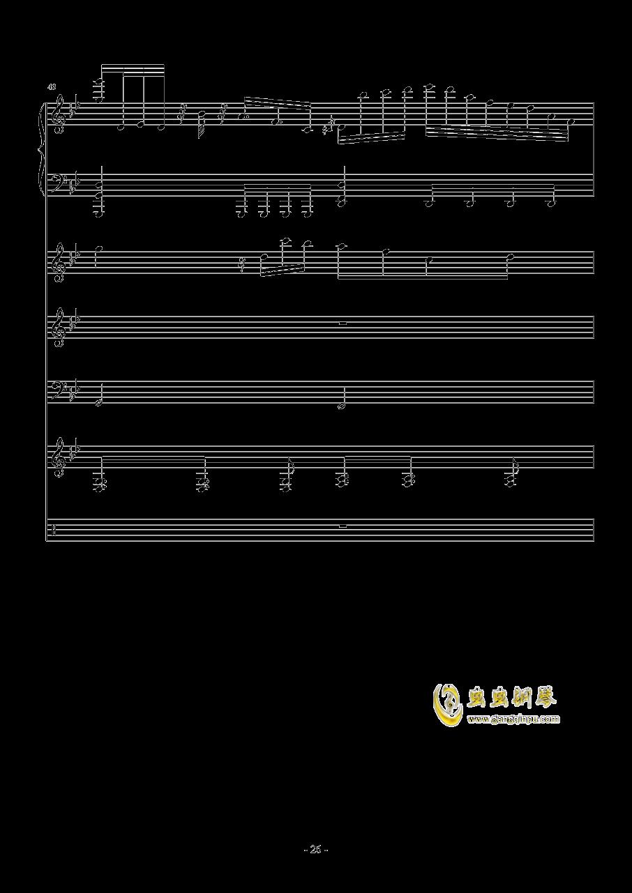 梦醒之秋钢琴谱 第26页