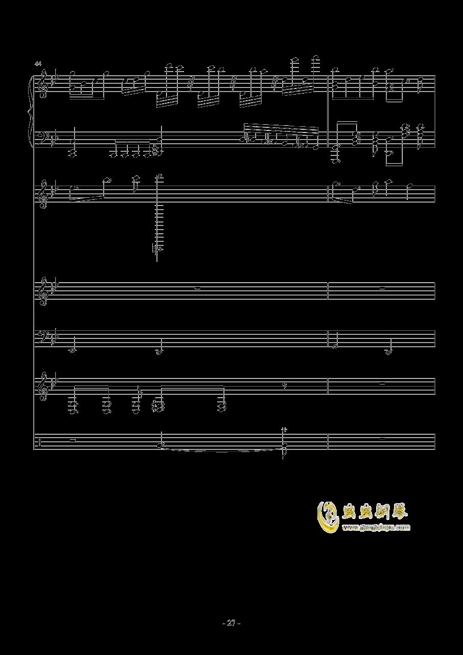 梦醒之秋钢琴谱 第27页