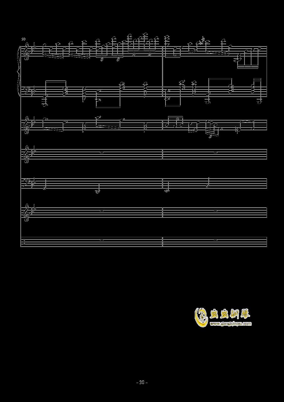 梦醒之秋钢琴谱 第30页