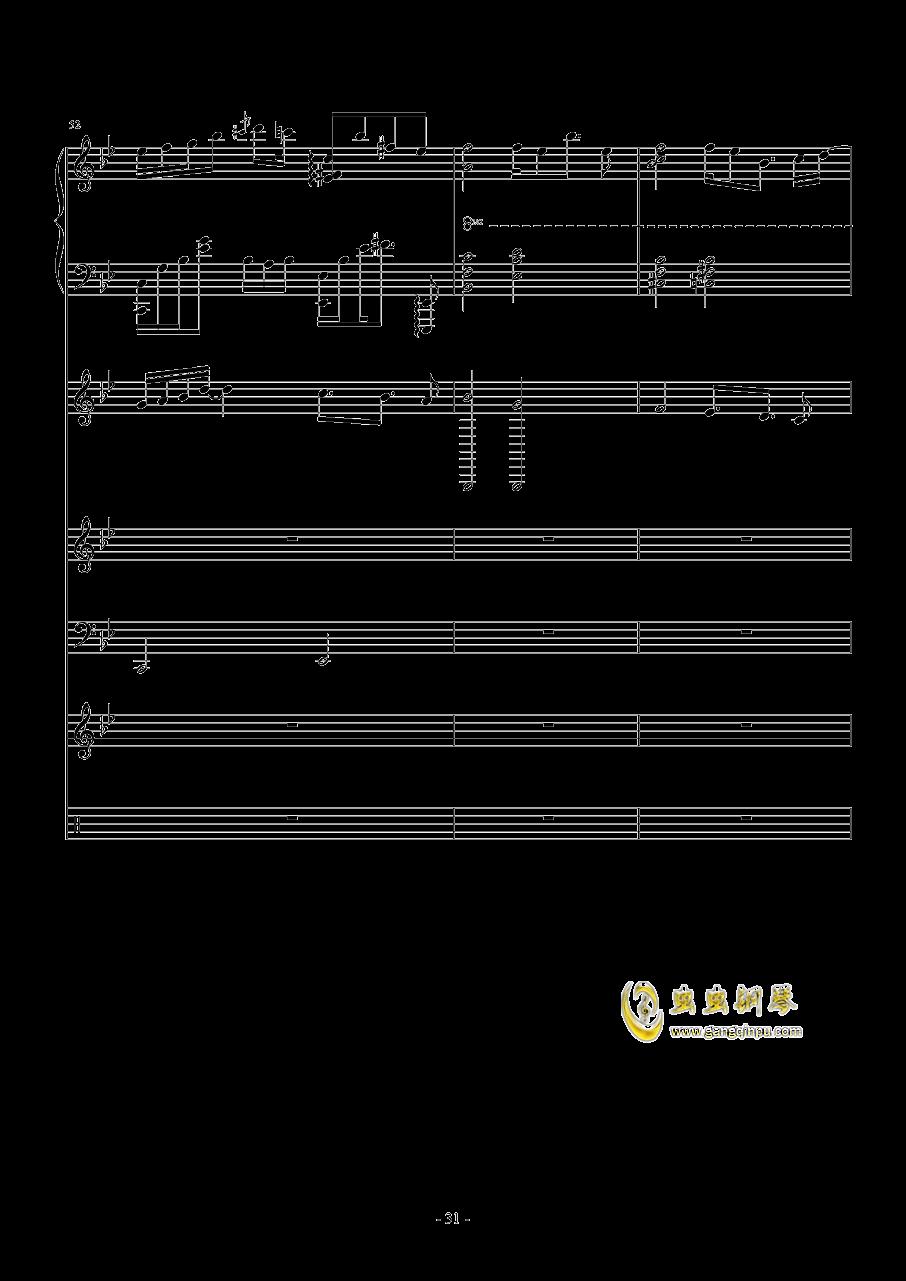 梦醒之秋钢琴谱 第31页