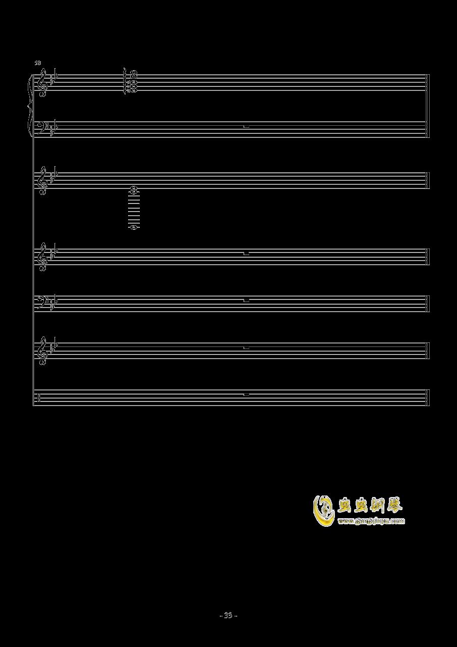 梦醒之秋钢琴谱 第33页