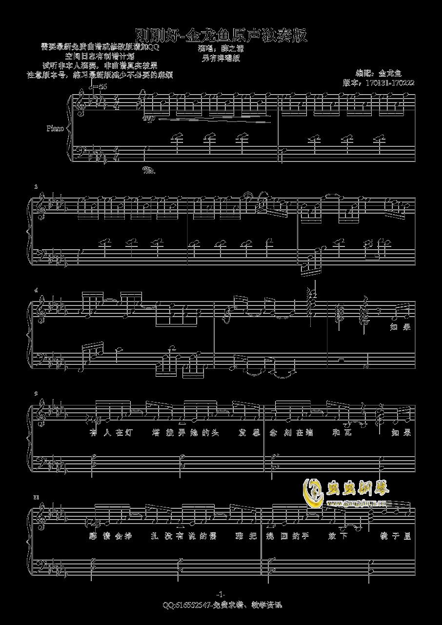 刚刚好钢琴谱 第1页