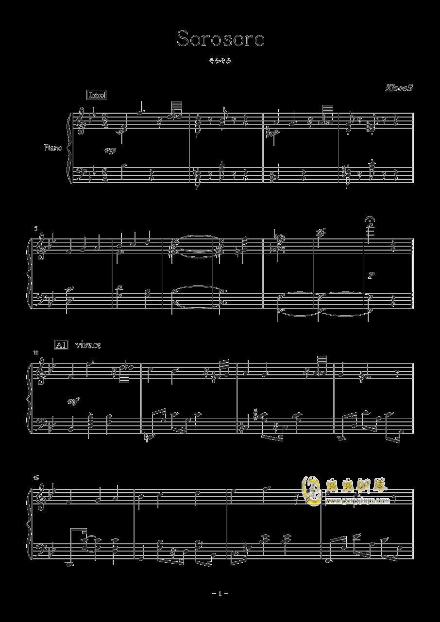 Sorosoro钢琴谱 第1页
