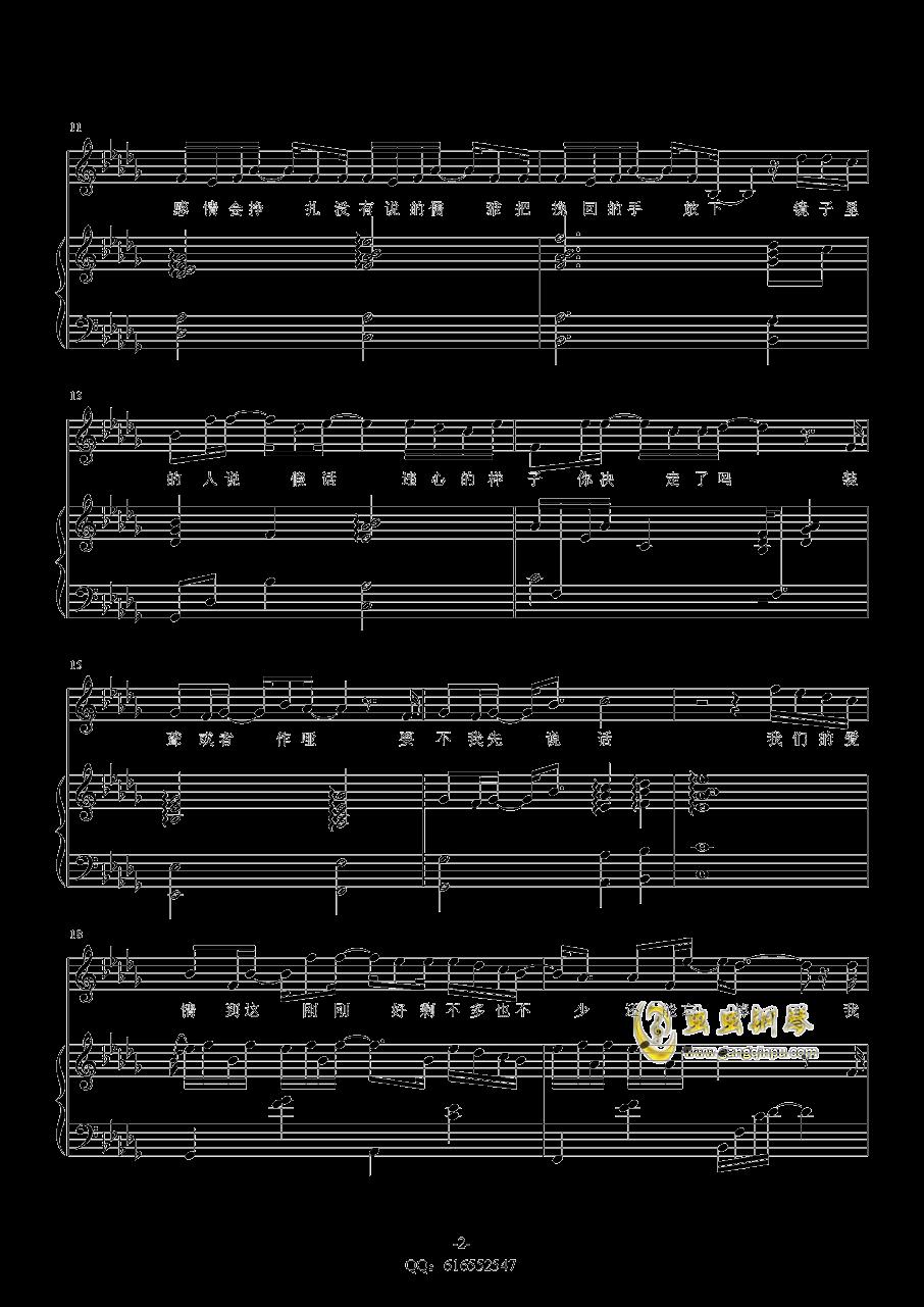 刚刚好钢琴谱 第2页