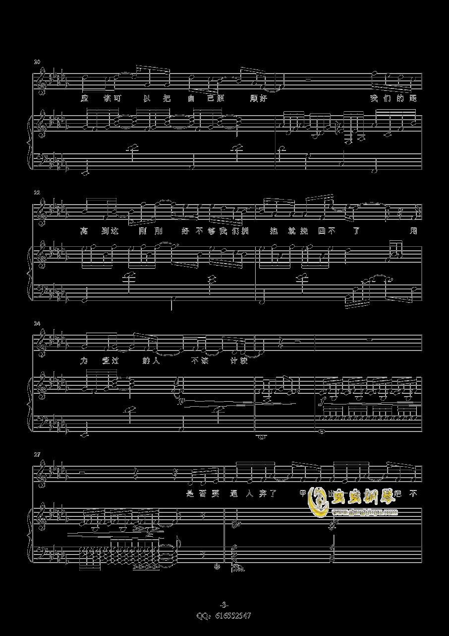 刚刚好钢琴谱 第3页