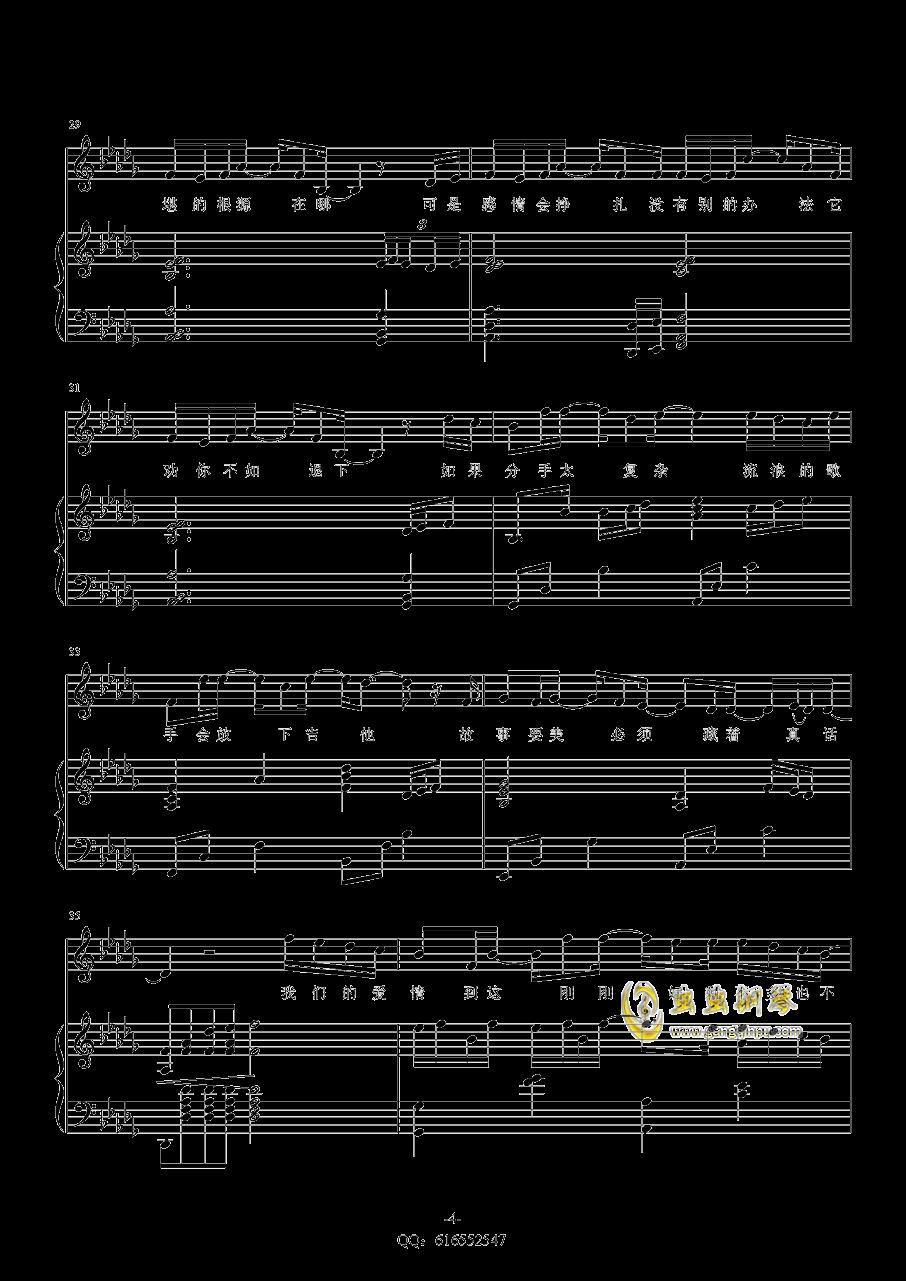 刚刚好钢琴谱 第4页