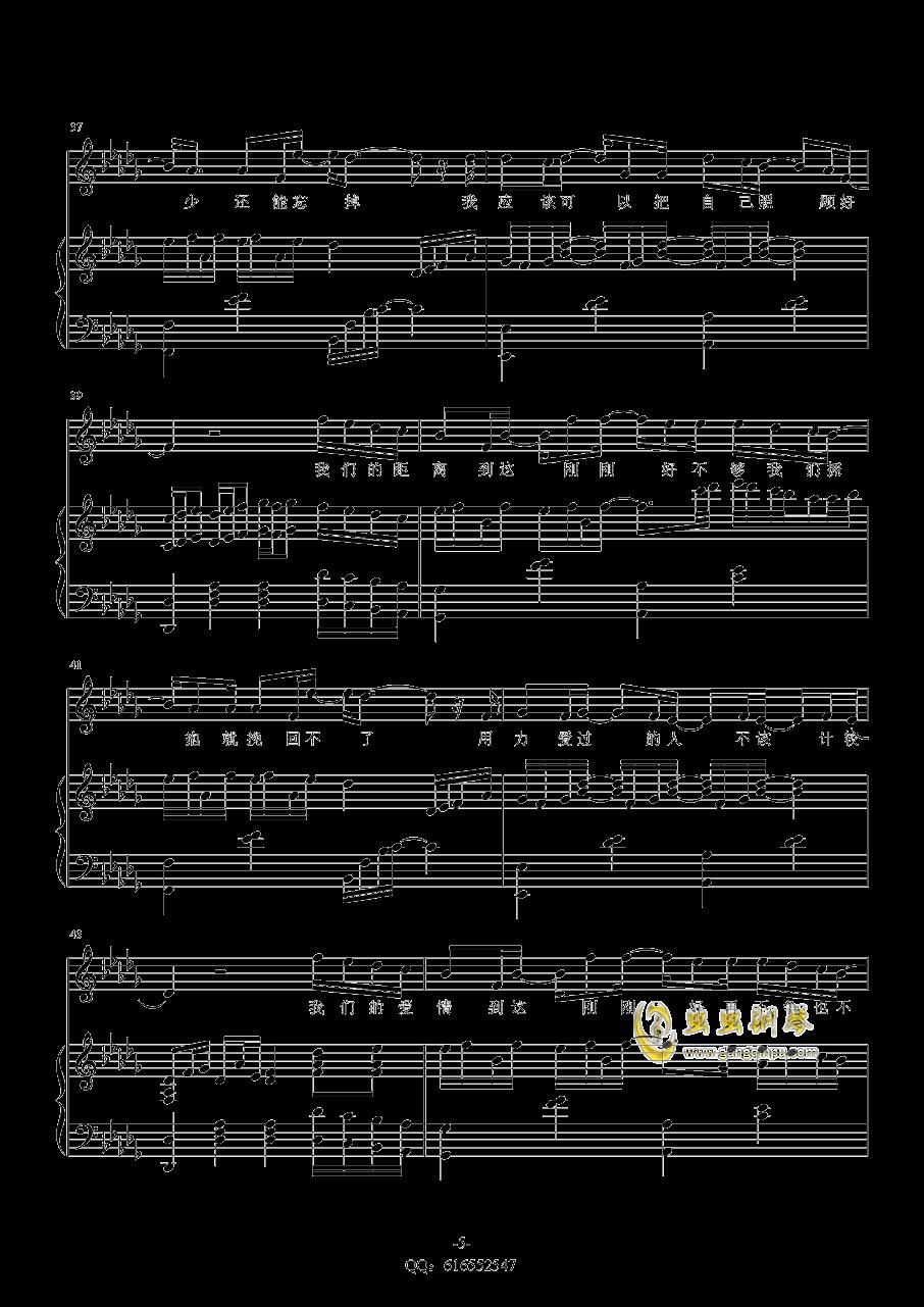 刚刚好钢琴谱 第5页