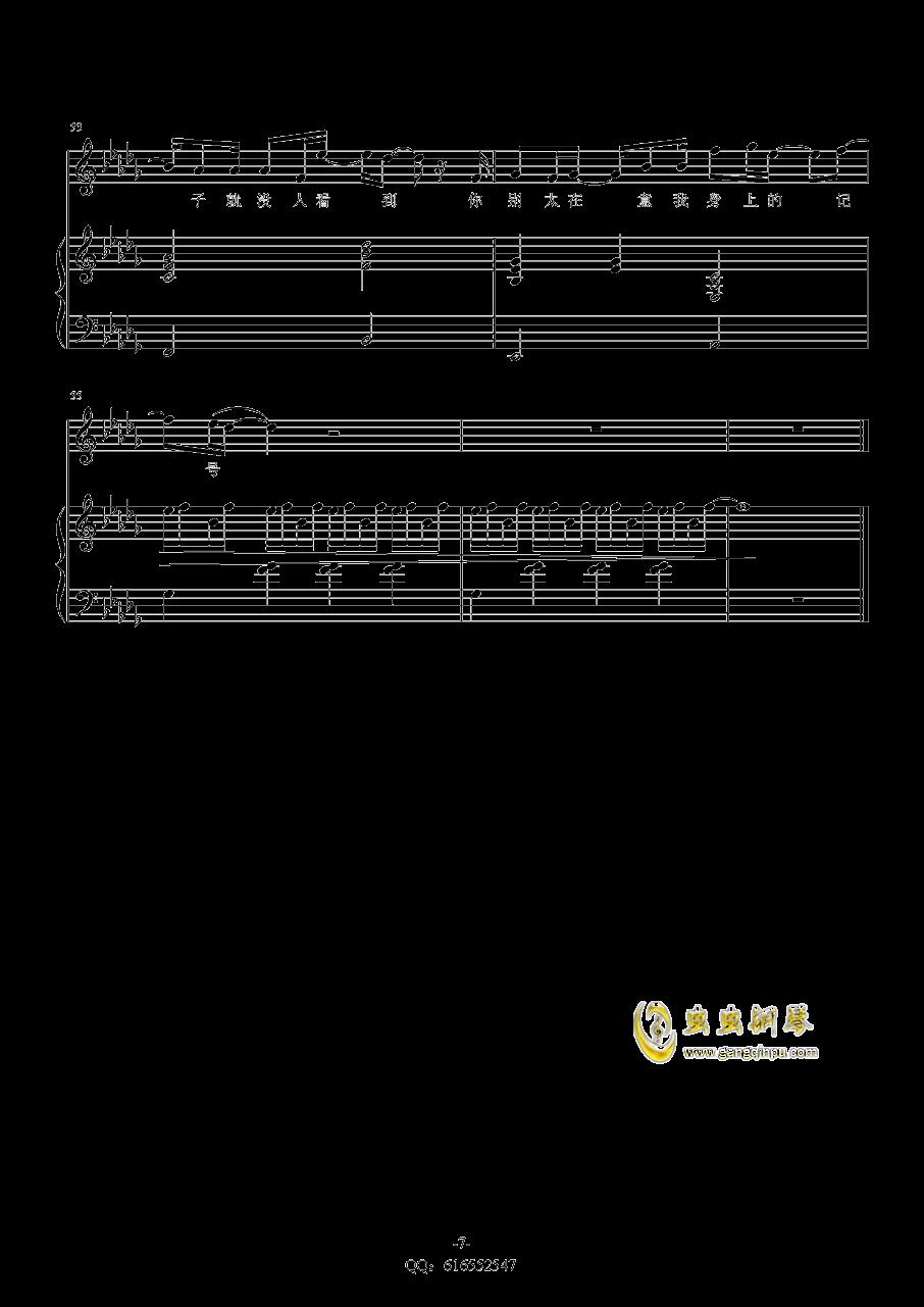 刚刚好钢琴谱 第7页