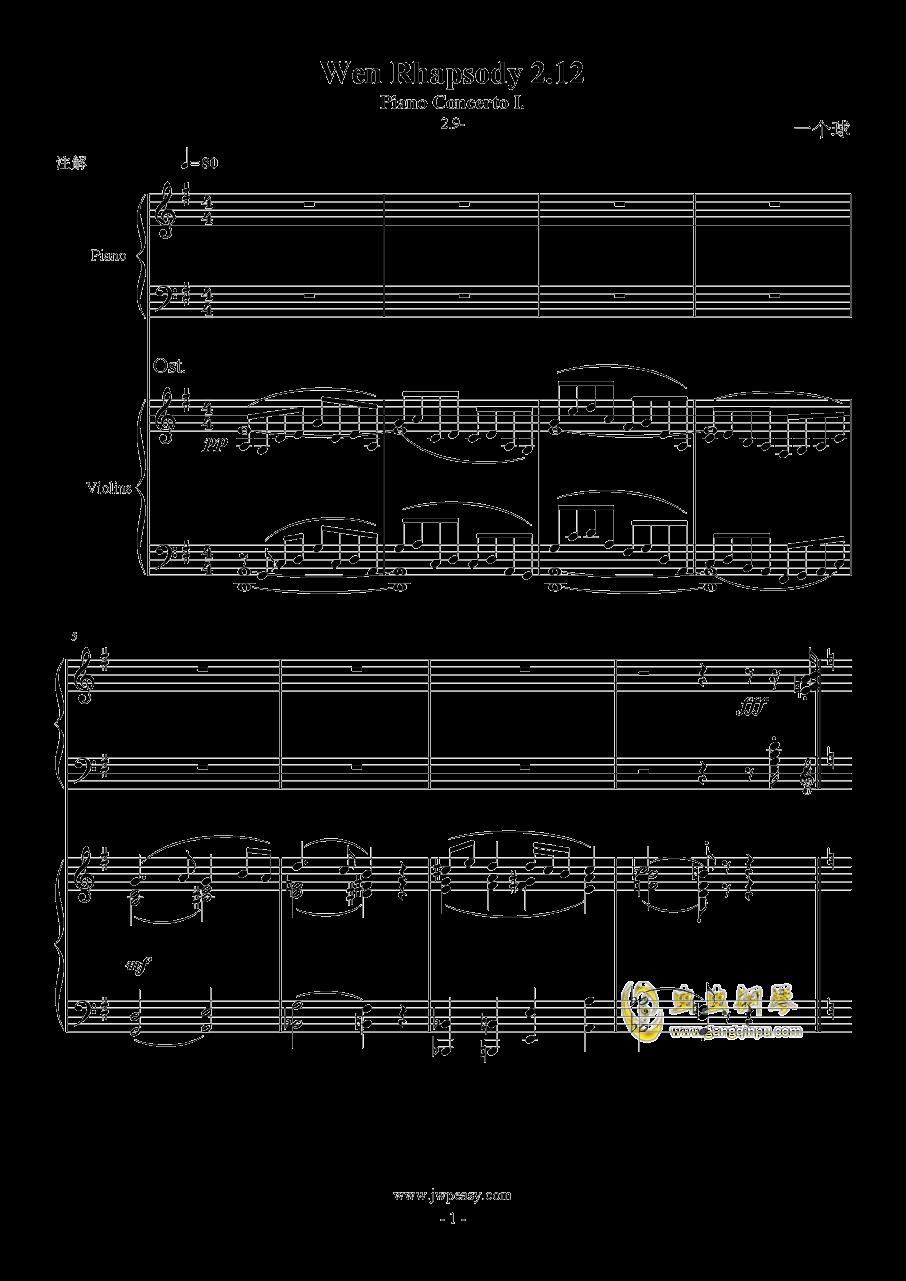 旅游协奏曲钢琴谱 第1页