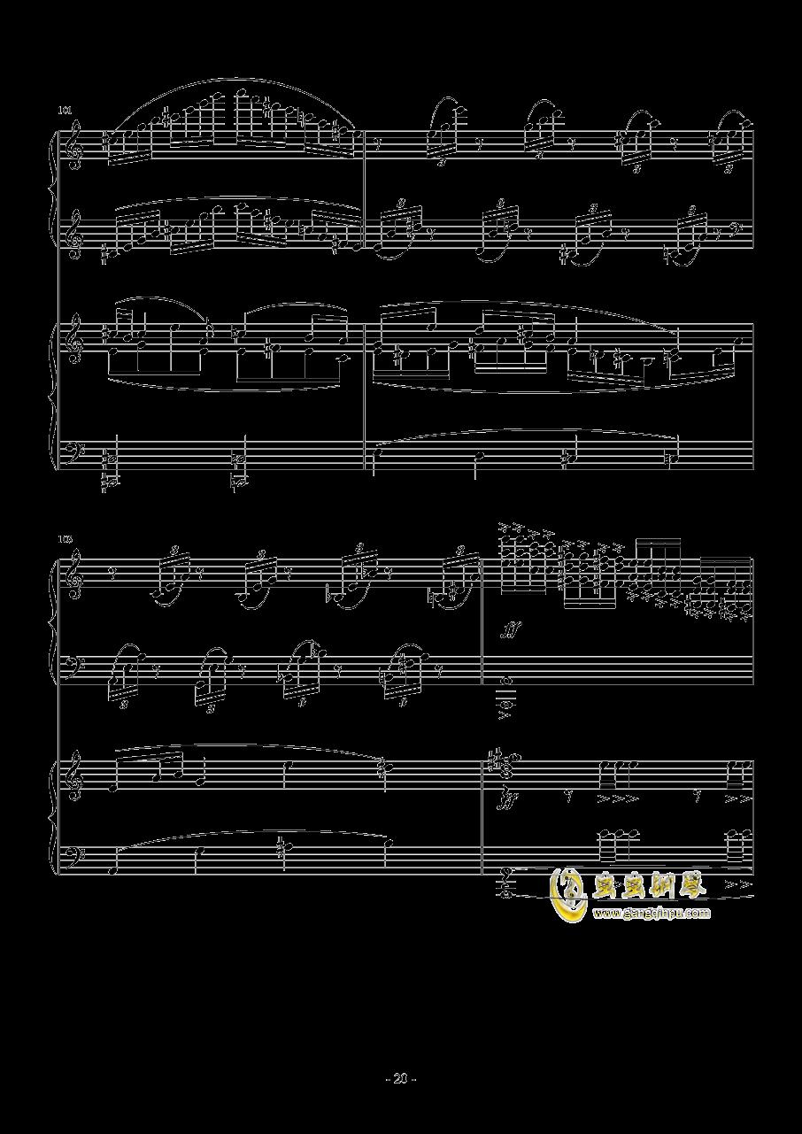 旅游协奏曲钢琴谱 第20页