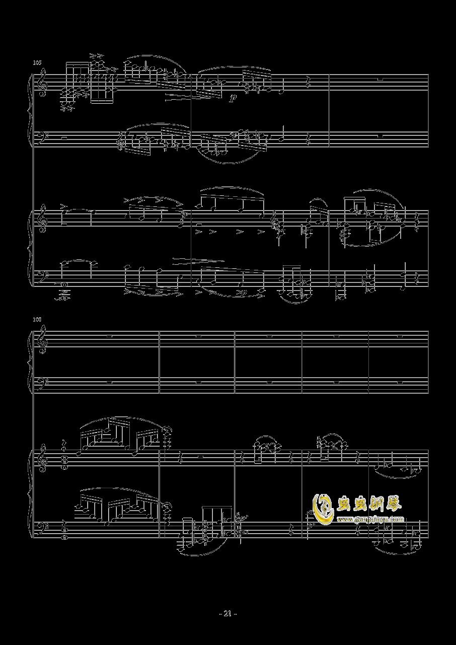 旅游协奏曲钢琴谱 第21页