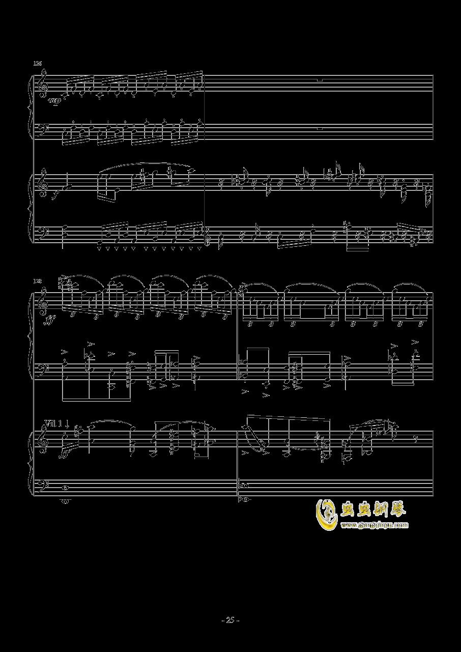 旅游协奏曲钢琴谱 第25页