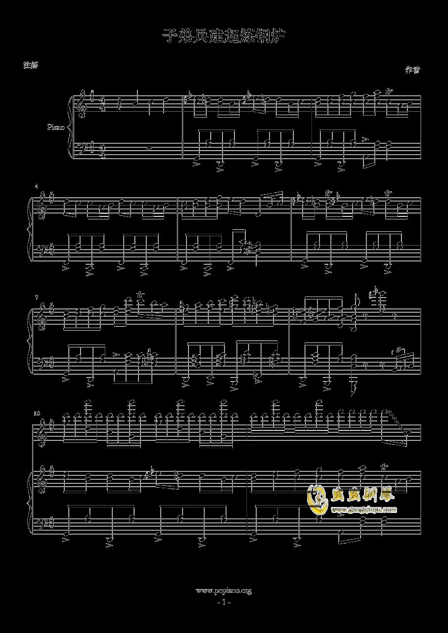 子弟兵建起炼钢炉钢琴谱 第1页