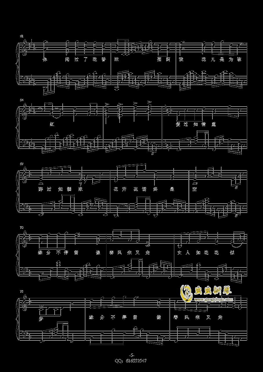 女人花钢琴谱 第5页