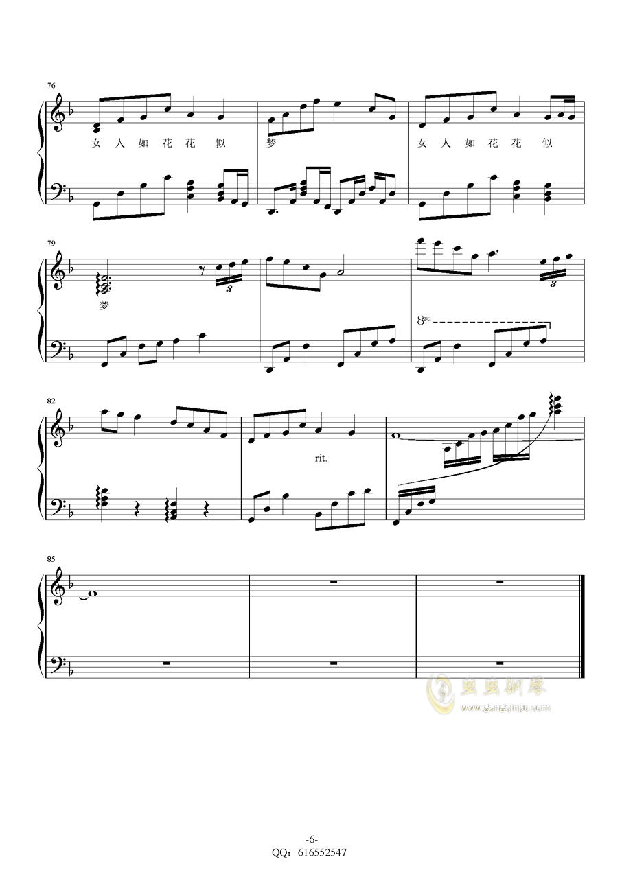 女人花钢琴谱 第6页