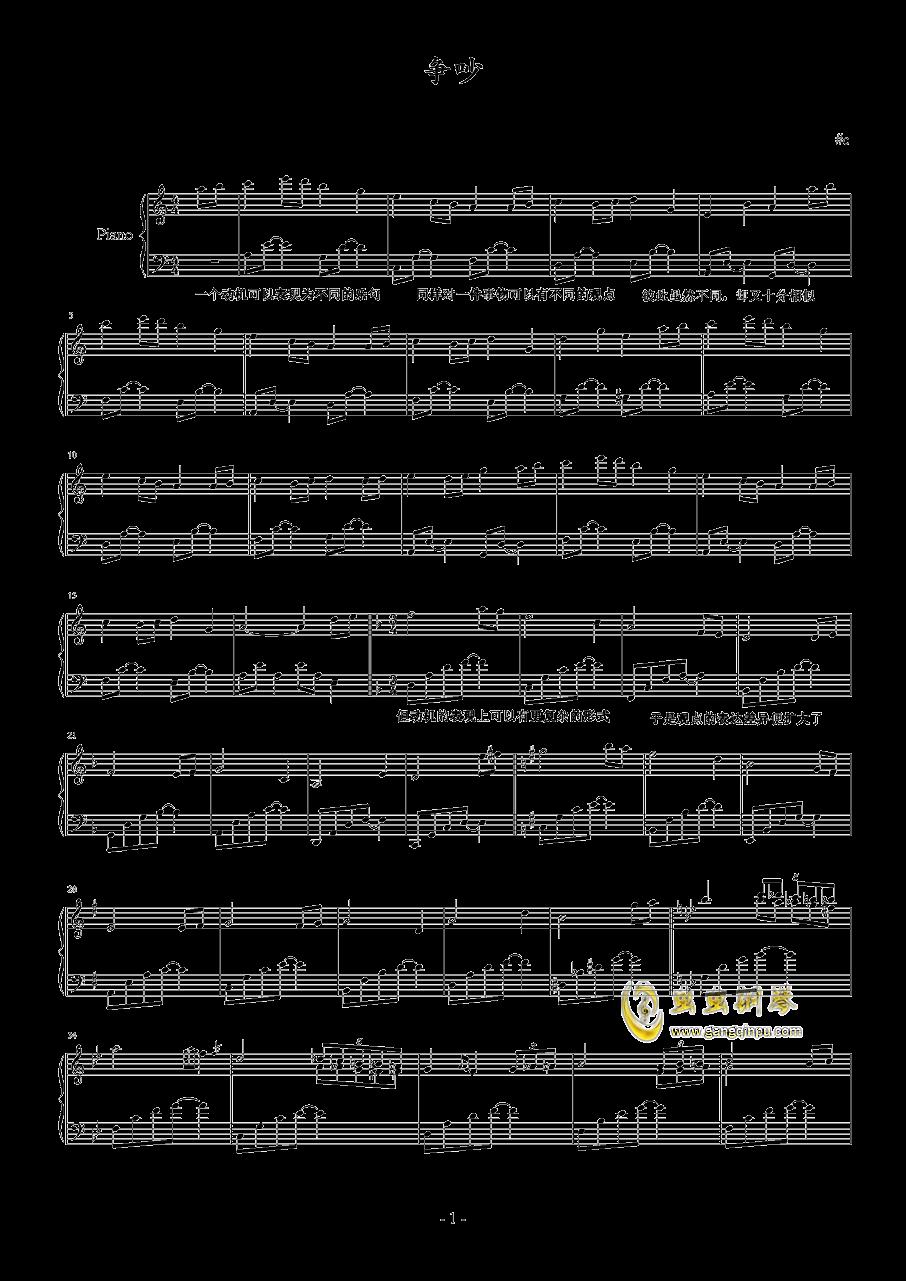 争吵钢琴谱 第1页