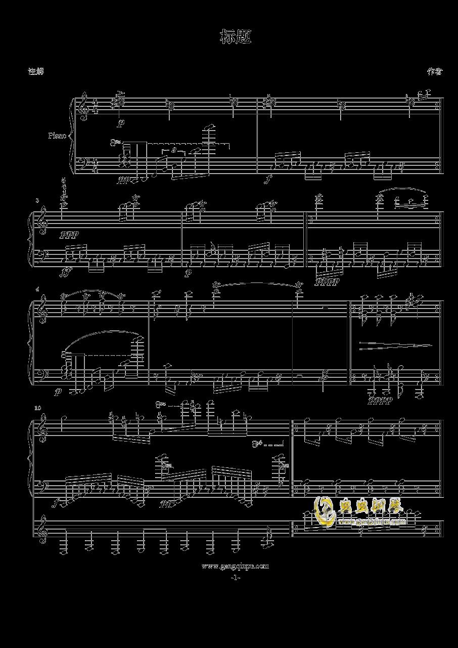钻孔钢琴谱 第1页