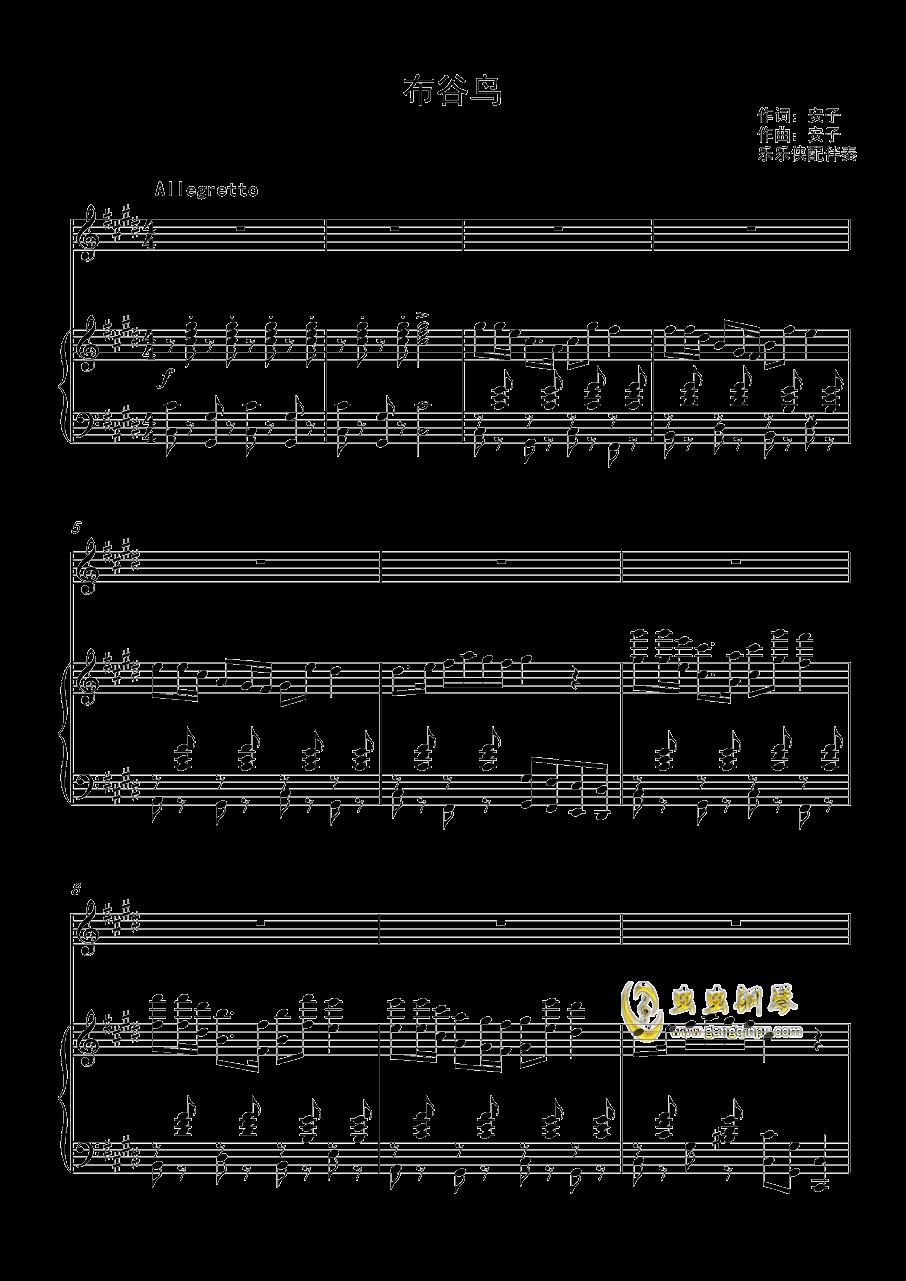 布谷鸟钢琴谱 第1页