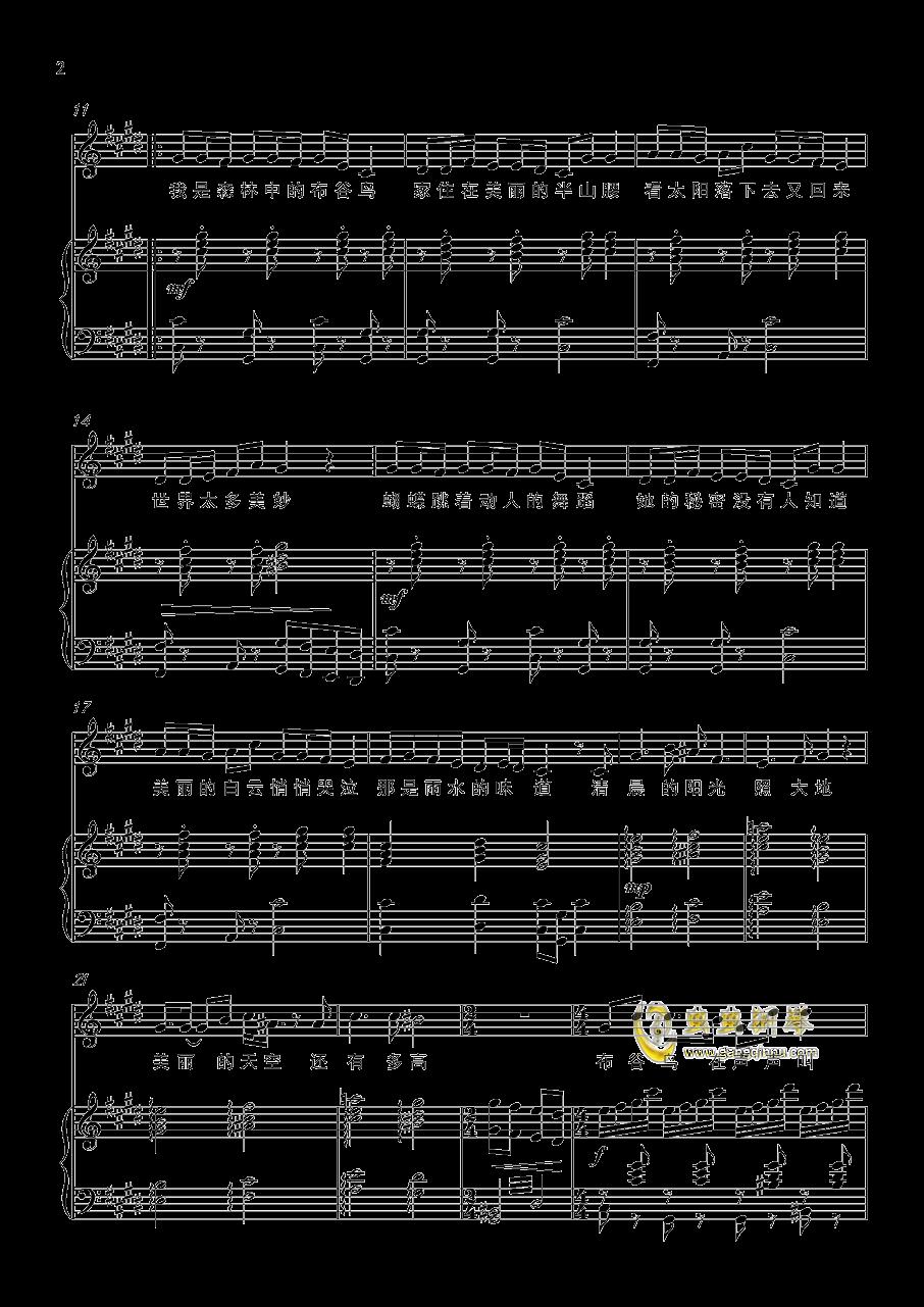 布谷鸟钢琴谱 第2页