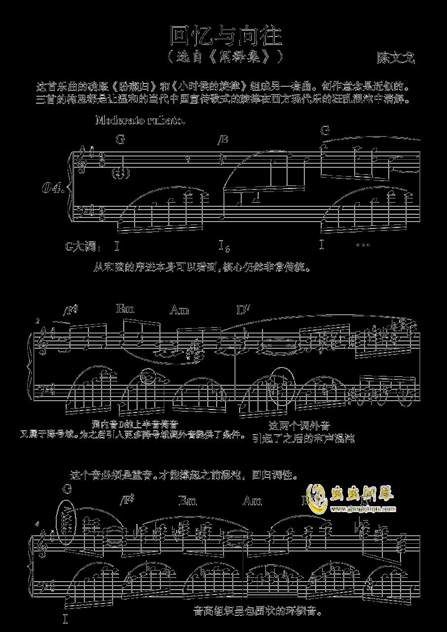 回忆与向往钢琴谱 第1页