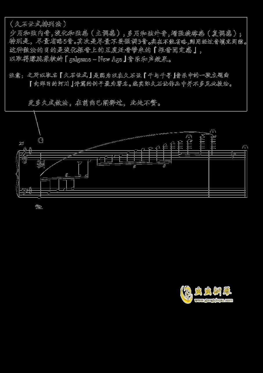 回忆与向往钢琴谱 第5页