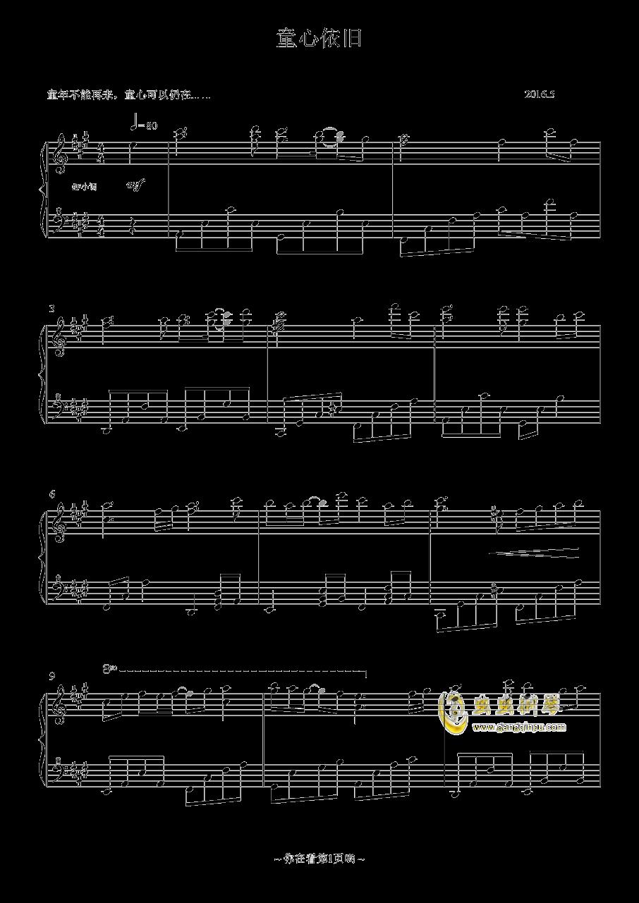童心依旧钢琴谱 第1页