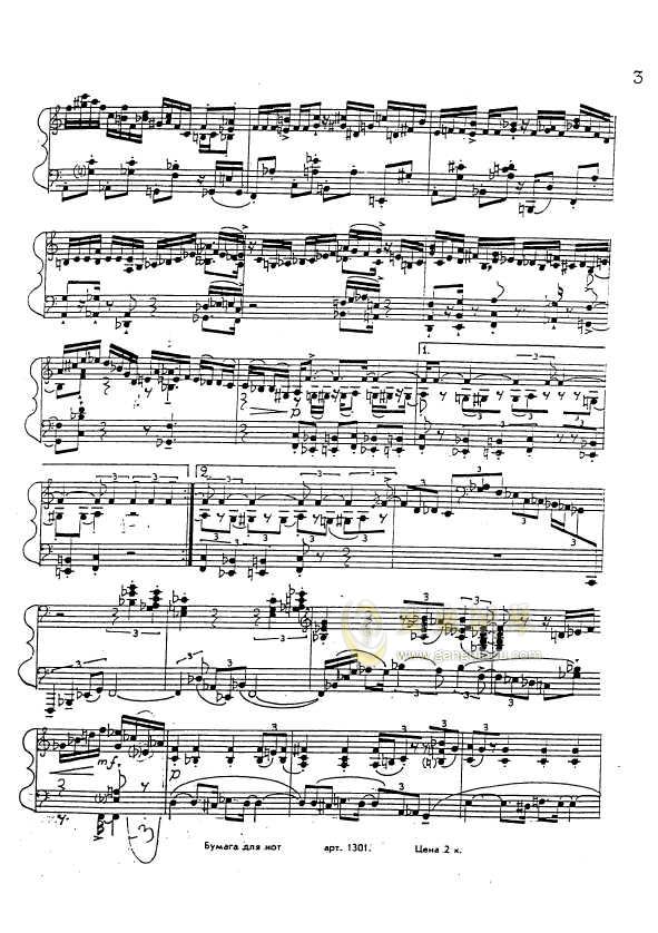 第六奏鸣曲钢琴谱 第3页